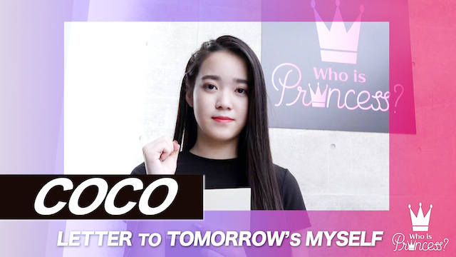 Who is Princess? - LETTER TO TOMORROW'S MYSELF COCO ver.