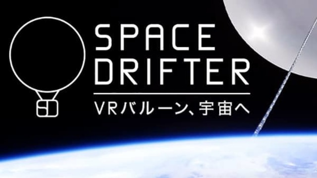 SPACE DRIFTER -VRバルーン、宇宙へ-