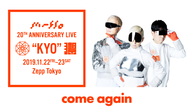 "m-flo 20th Anniversary Live ""KYO"" 「come again」"