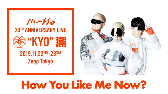 "m-flo 20th Anniversary Live ""KYO"" 「How You Like Me Now?」"